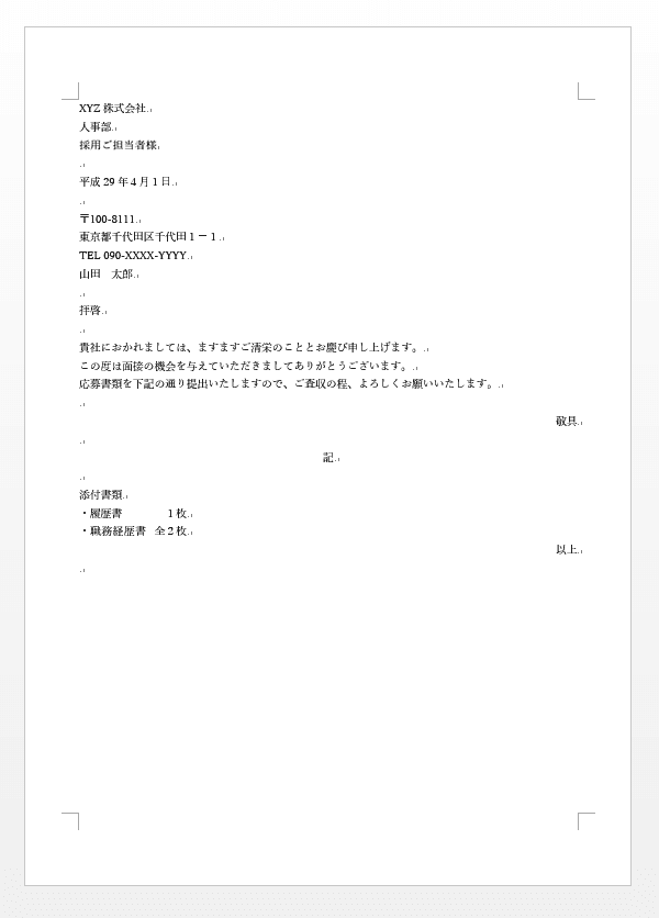 201703222-Wordで左右寄せは2段組(送付状)-08.png