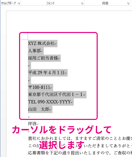 201703222-Wordで左右寄せは2段組(送付状)-09.png