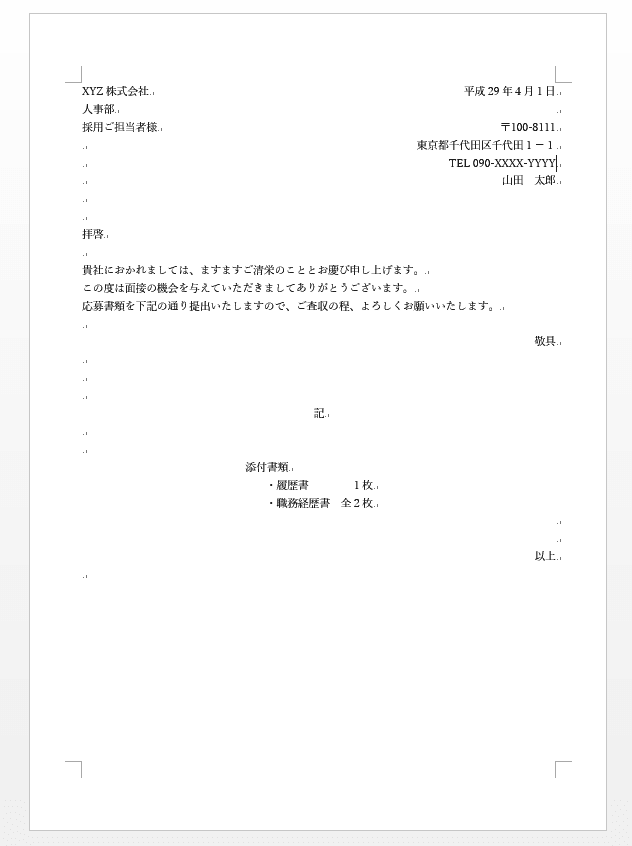 201703222-Wordで左右寄せは2段組(送付状)-14.png
