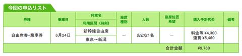 20120609-JR-えきねっとトクだ値-02
