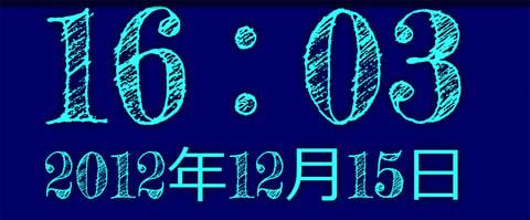 20121215-全画面時計ウェブアプリ-your-clock-04