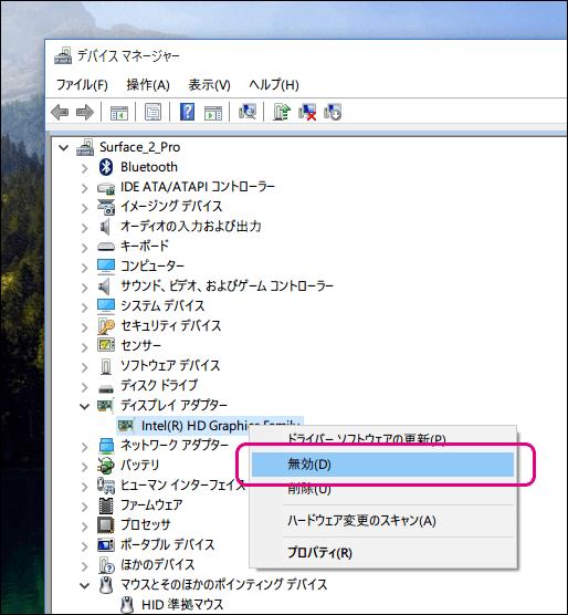 20150922-Surface-Pro-2でHDMI接続のモニタが映らない-01