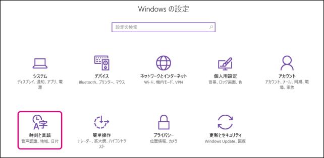 20170403-インターネット時刻合わせを日本標準時JSTのNTPに-01
