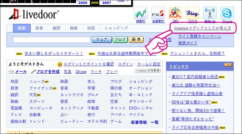 20140925-ライブドア本-03
