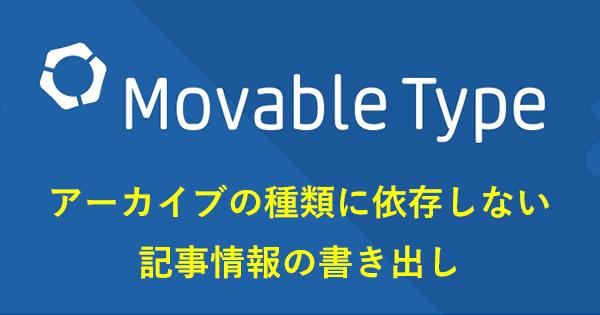 20160621-mtObjectLoopでブログの最新記事を表示する-00