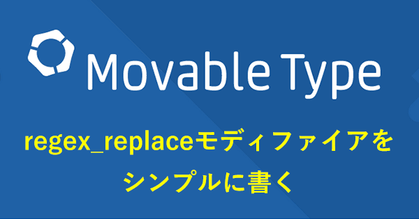 20160629-MovableTypeの正規表現置換のregex_replaceモディファイア-00