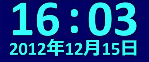 20121215-全画面時計ウェブアプリ-your-clock-02