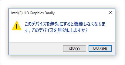 20150922-Surface-Pro-2でHDMI接続のモニタが映らない-03