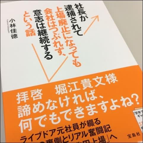 20140925-ライブドア本-01