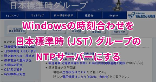 20170403-インターネット時刻合わせを日本標準時JSTのNTPに-00