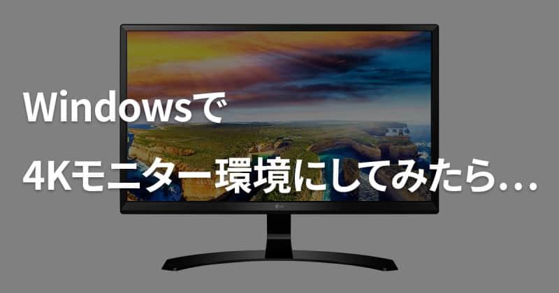 Windows PCのモニターを4K液晶モニターにしたら世界が変わった(2ヶ月使った感想)