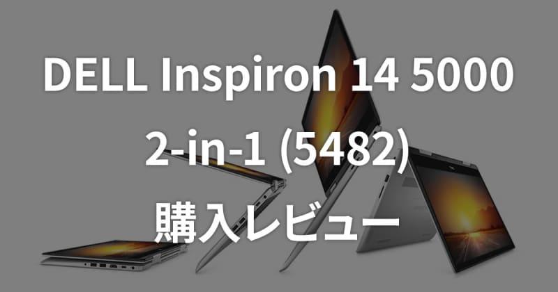DELL Inspiron 14 5000 2-in-1(5482) レビュー/コストパフォーマンスの良いモデル