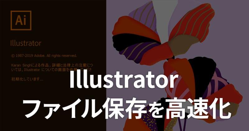 Illustrator 2020の保存時間を短くするには「バックグラウンドで保存」をオフに