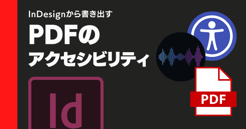 【PDF】電子書籍のPDFを作るときは、InDesignのPDF書き出しでアクセシビリティを意識した設定にしよう