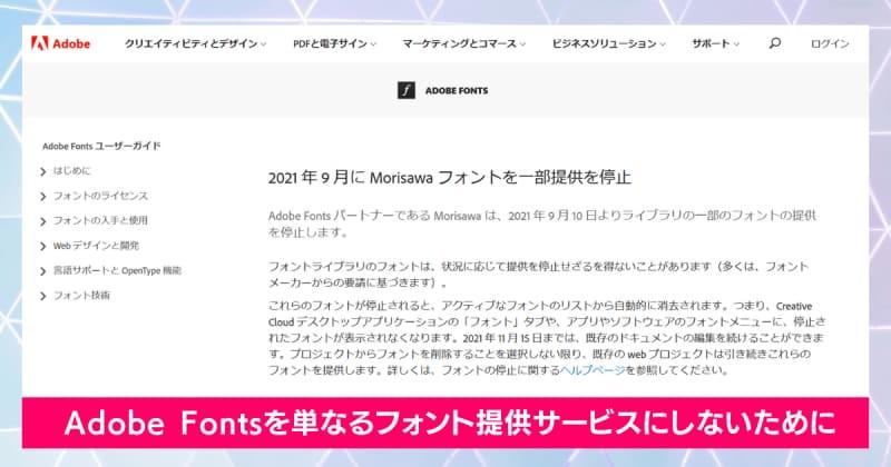 Adobe Fontsのユーザー体験(UX)を改善するには、Adobe Fontsがフォント販売のプラットフォームになるべき