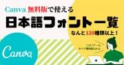【2020年11月更新】Canvaで使える日本語フォント見本まとめ 無料版でも120種類以上使えます(一覧PDFあり)