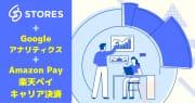 【STORES】Google アナリティクスのクロスドメイントラッキング設定ではAmazon Pay・楽天ペイ・キャリア決済に注意