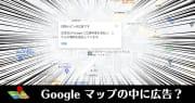 Google マップの地図上に広告を出す「ローカル検索広告」
