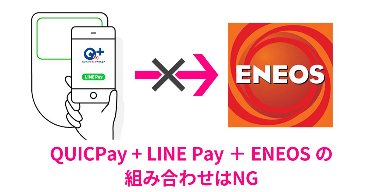 LINE Payを設定したQUICPayはガソリンスタンドで使えません