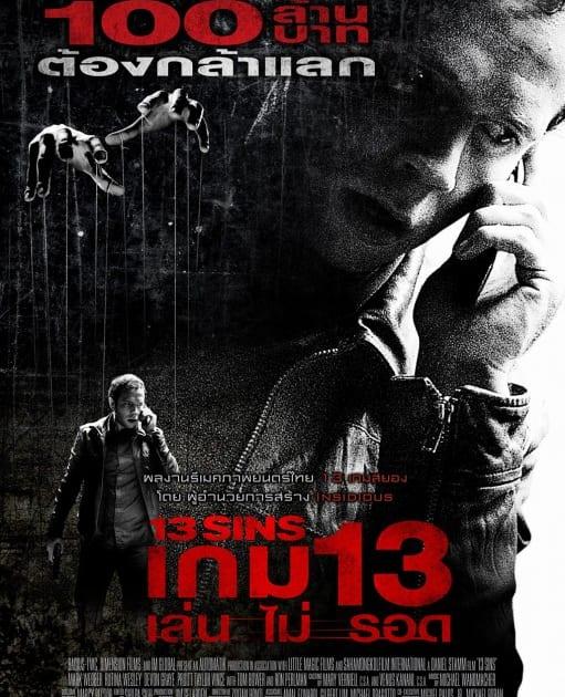 13 sins, a horror film review