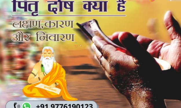 Know what pitra dosh is and how to get rid of it