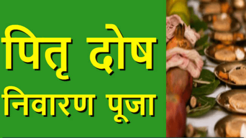 Pitra Dosh: Effects of Pitra Dosh in Kundli Milan and its Remedies