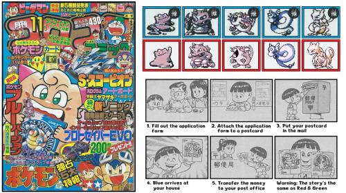 How to Make a 'CoroCoro Comic' Game