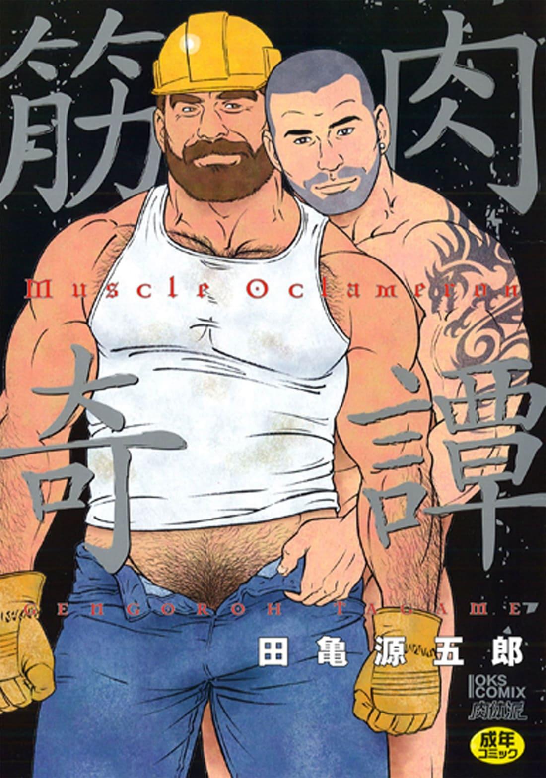 Kinniku Kitan Muscle Oclameron Comic by Gengoroh Tagame