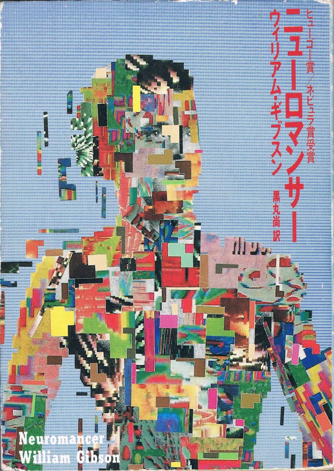 Neuromancer, Japanese edition