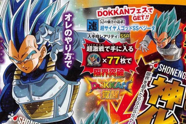 Super Saiyan Blue Evolution Vegeta 'Dokkan Battle' V-Jump