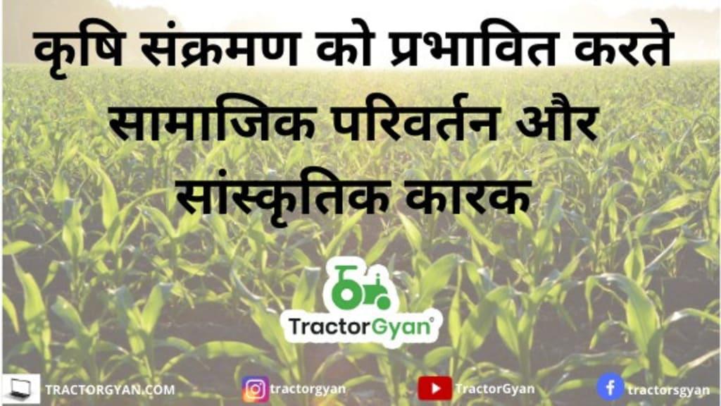 SOCIAL FORCES AND CULTURAL FACTORS INFLUENCING FARM TRANSITION