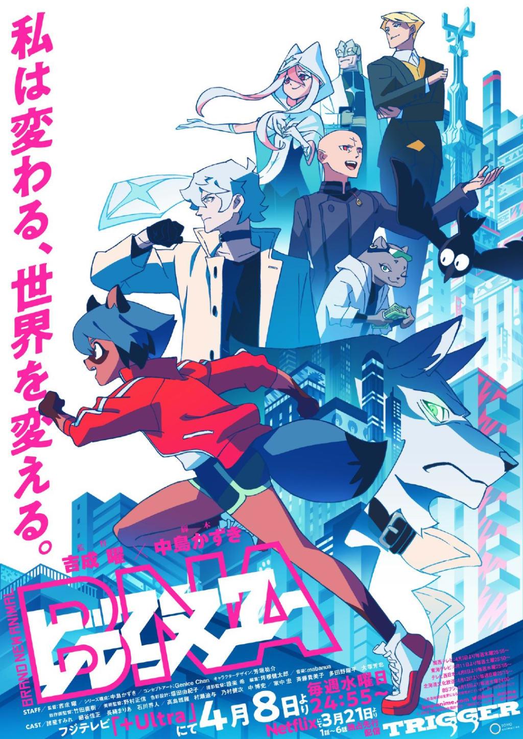 Anime to Watch: BNA: Brand New Animal