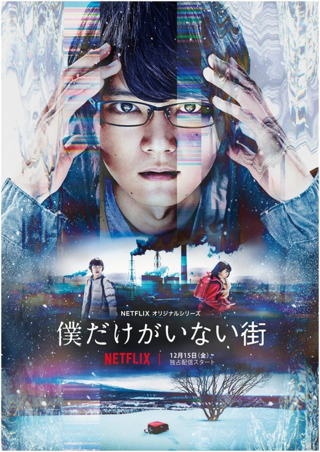 Review of 'Erased'