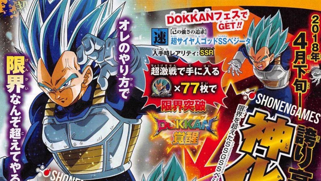 Super Saiyan Blue Evolution Vegeta 'Dokkan Battle' V-Jump Magazine Is Revealed!!