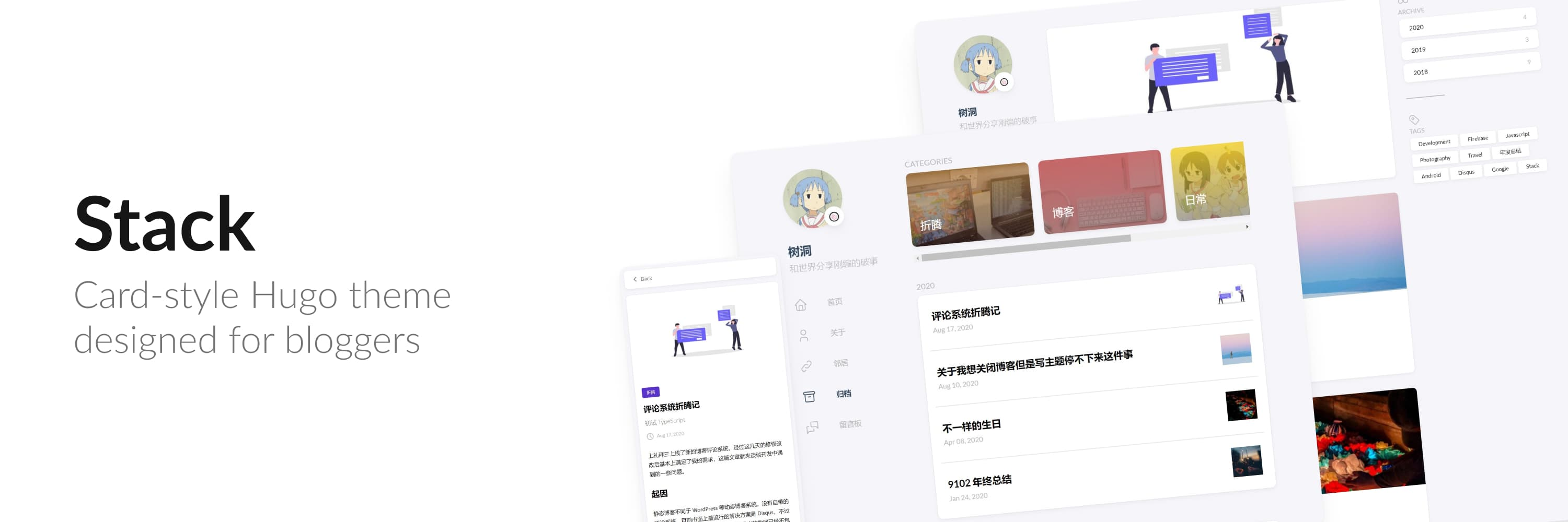 Featured image of Hugo 主题 Stack