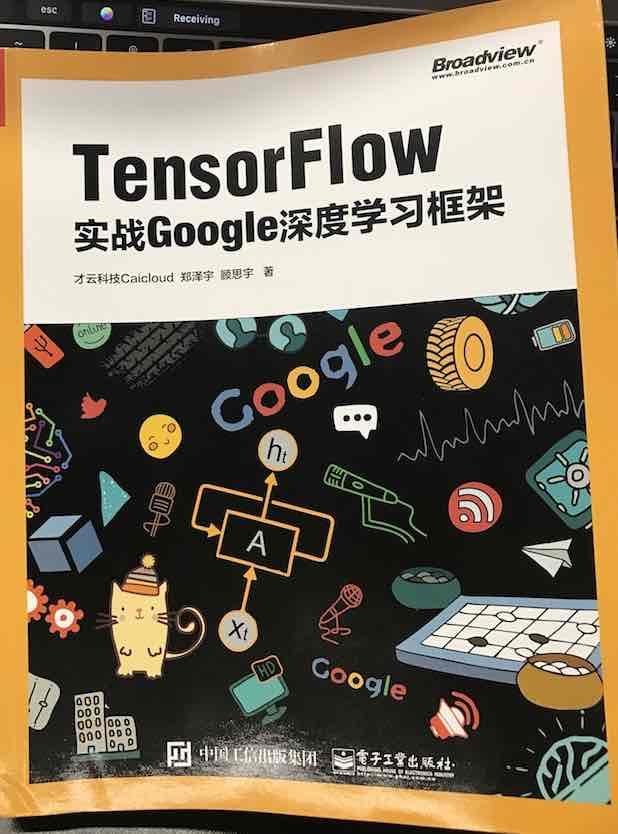 tensorflow实战图书封面