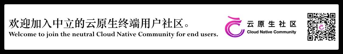 加入云原生社区