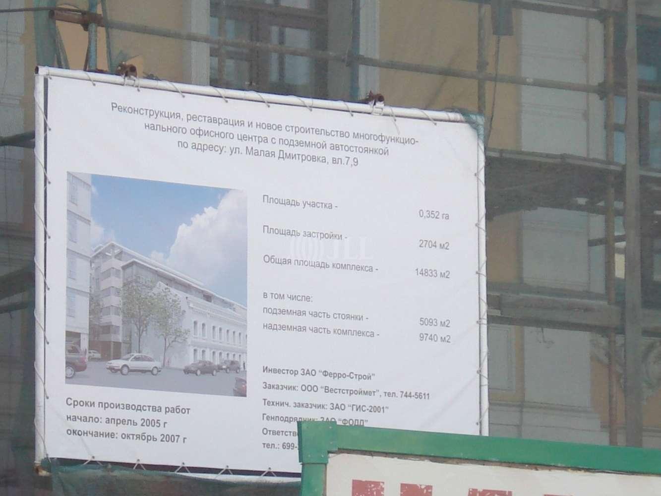 Офисная недвижимость Москва,  - Паллау