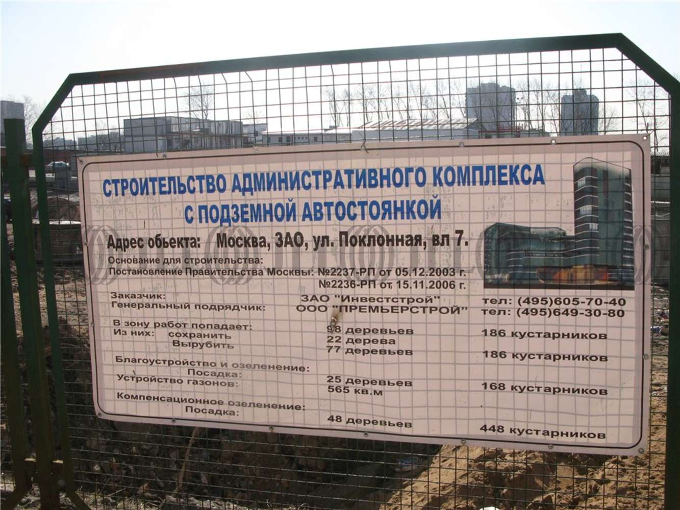 Офисная недвижимость Москва - Поклонная ул. вл. 7