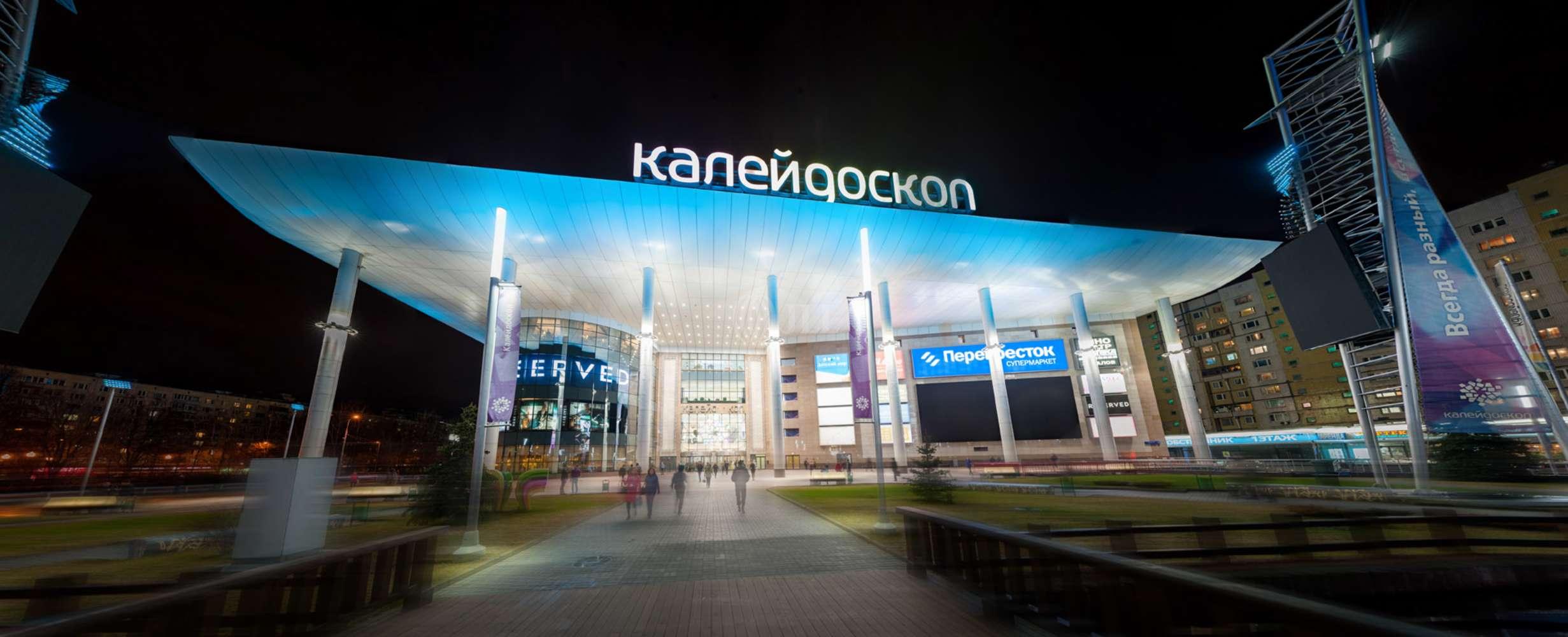 Офисная недвижимость Москва,  - Калейдоскоп