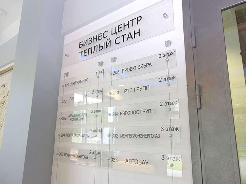 Офисная недвижимость Москва,  - Тёплый Стан