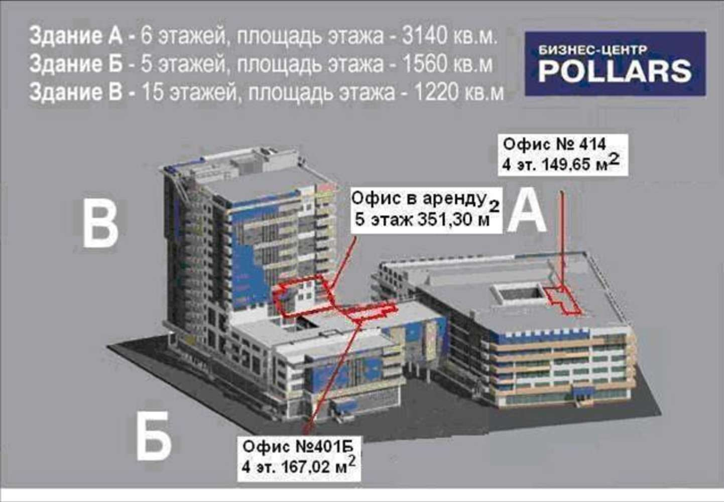 Офисная недвижимость Москва,  - Полларс, Здание А