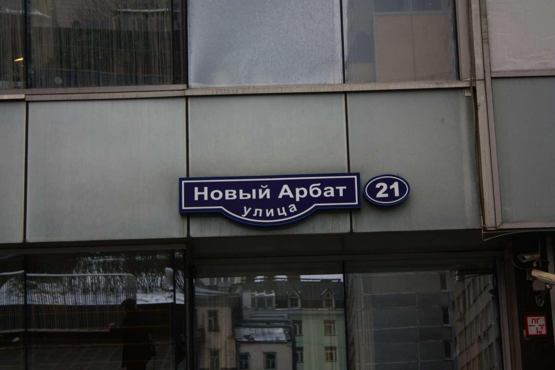 Офисная недвижимость Москва,  - Новый Арбат ул. 21