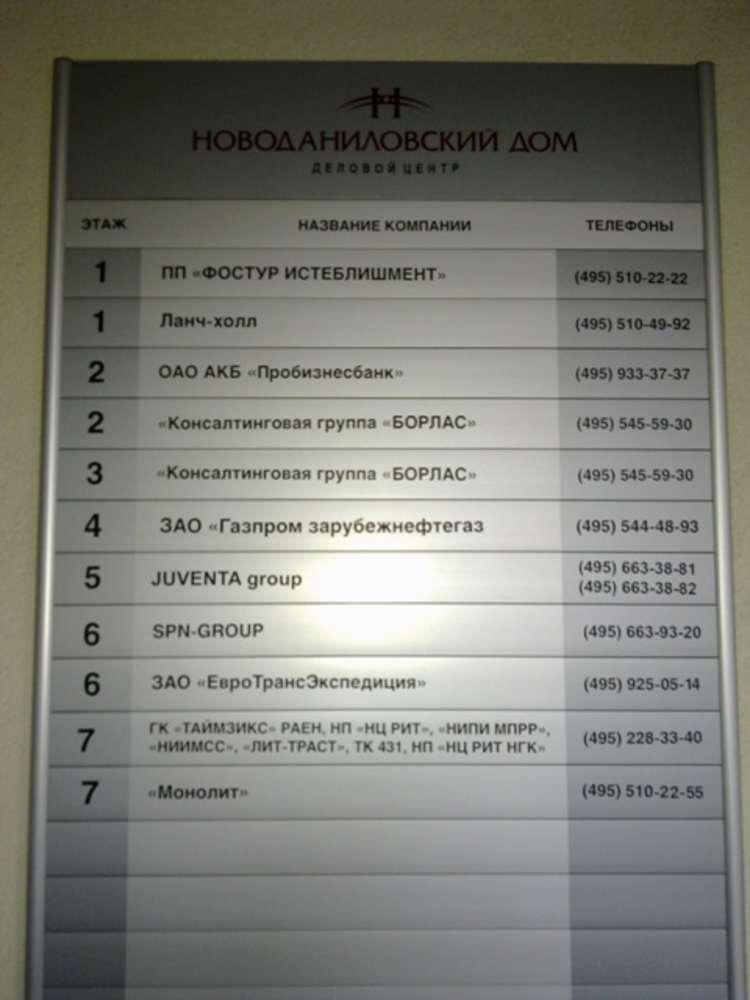 Офисная недвижимость Москва,  - Новоданиловский Дом