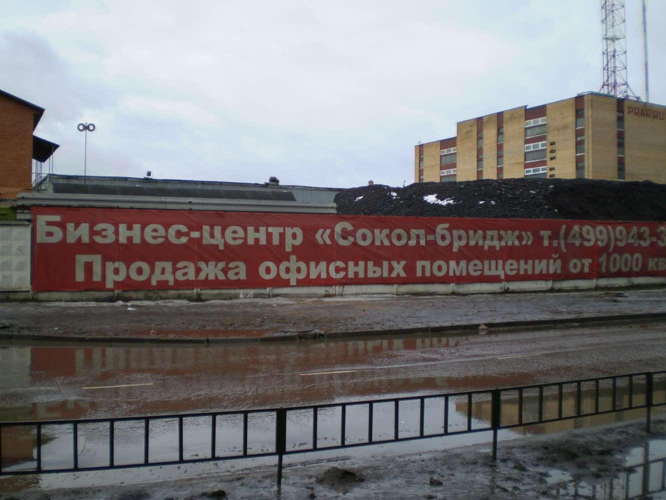 Офисная недвижимость Москва,  - Sokol Bridge, Фаза 2