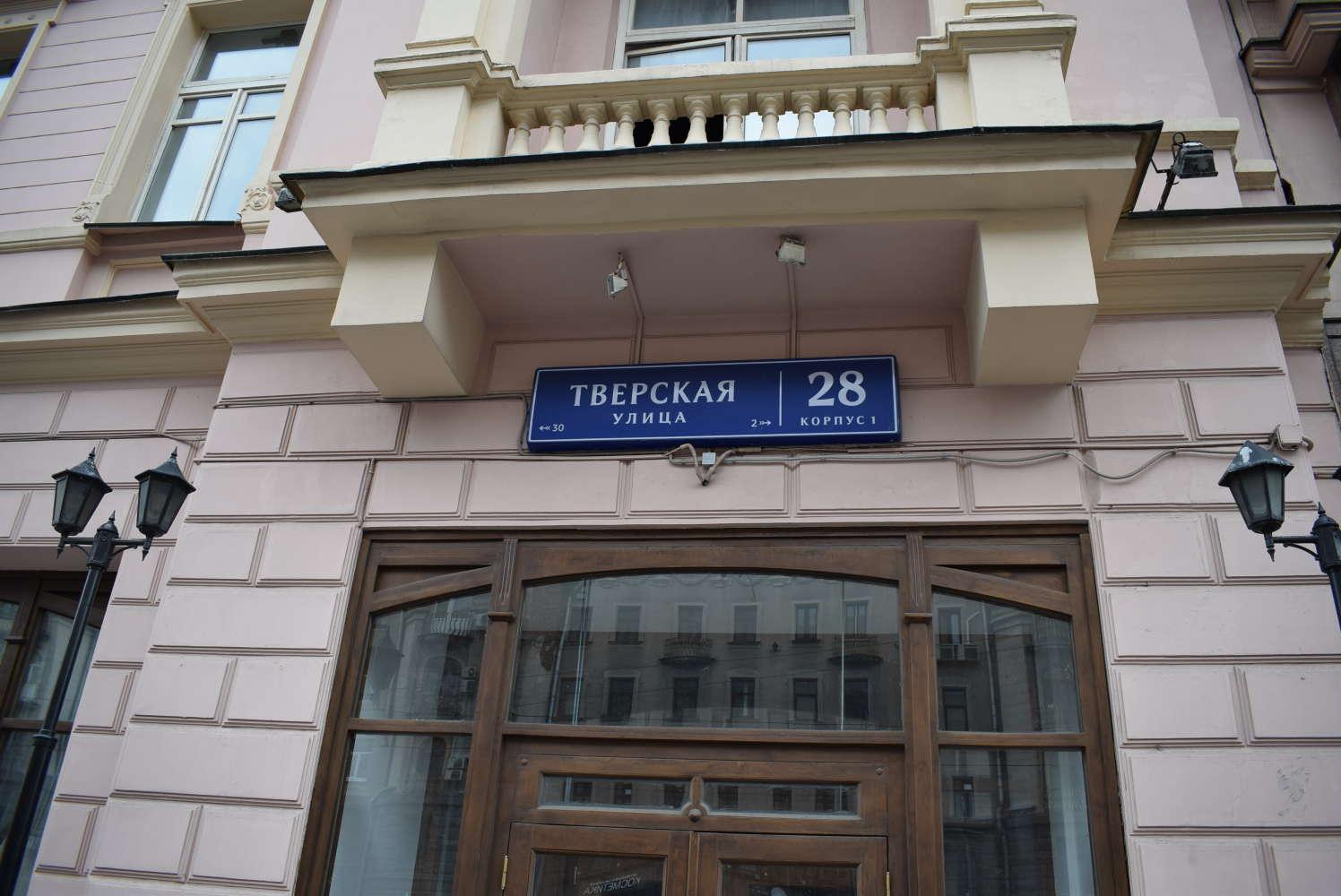 Офисная недвижимость Москва,  - Тверская ул. 28 корп. 1