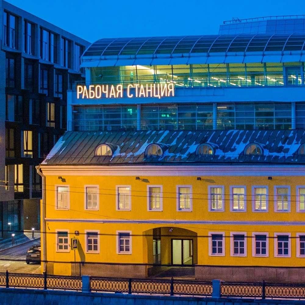 Гибкие пространства Москва,  - Рабочая станция Балчуг