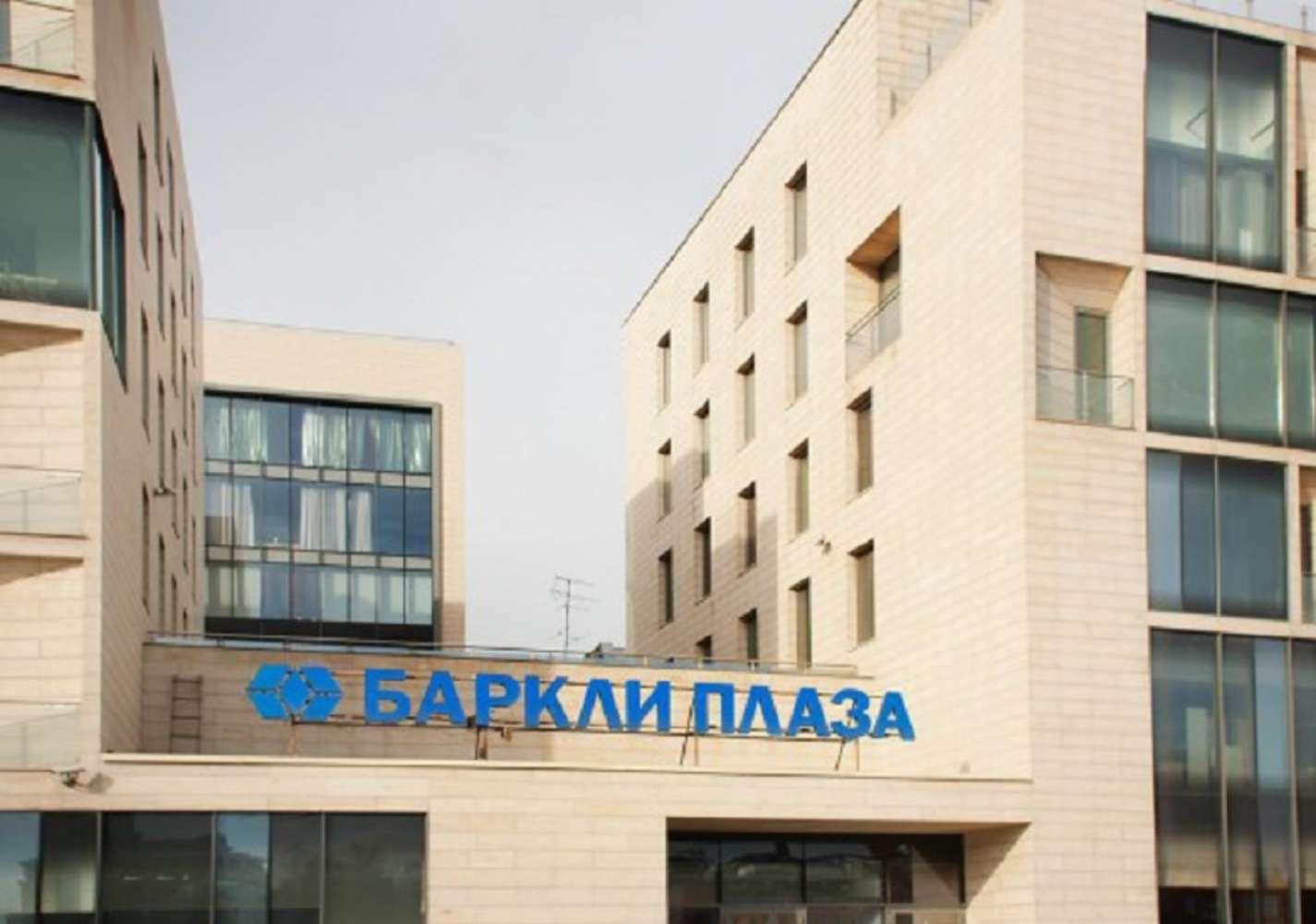 Офисная недвижимость Москва,  - Баркли Плаза