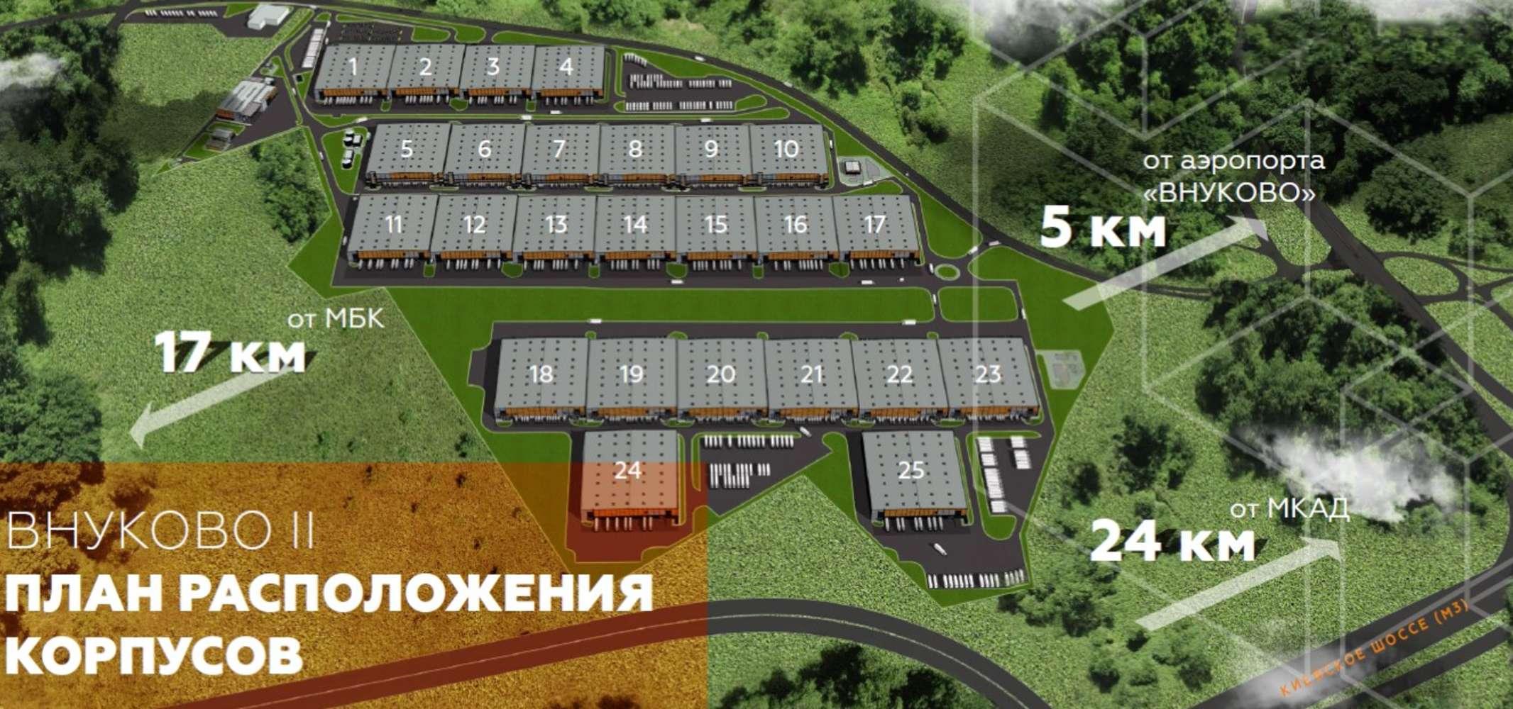 Складская недвижимость Внуково,  - ЛЦ Внуково 2