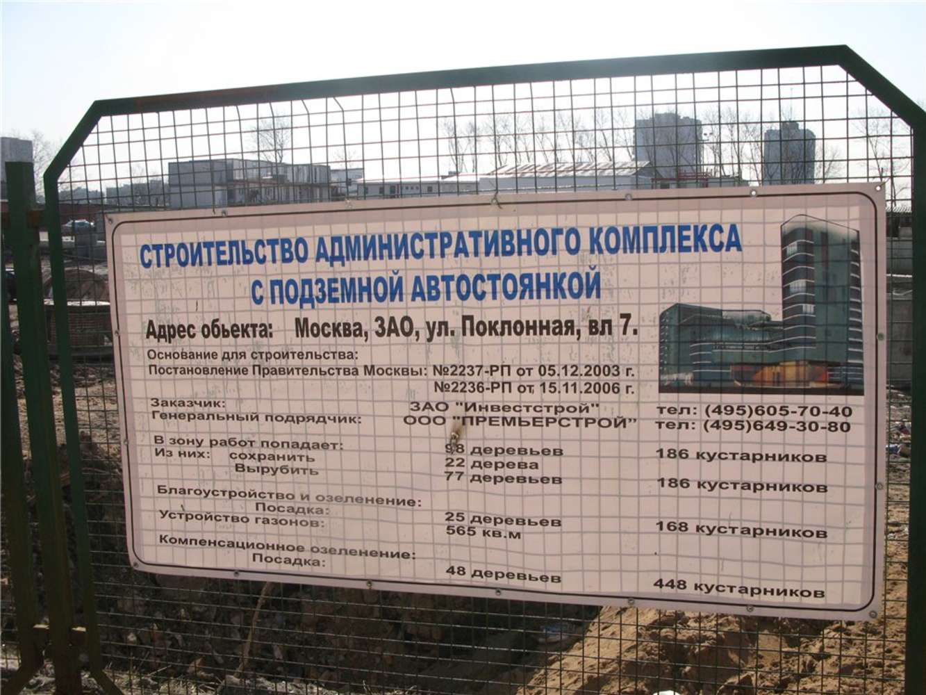 Офисная недвижимость Москва,  - Поклонная ул. вл. 7